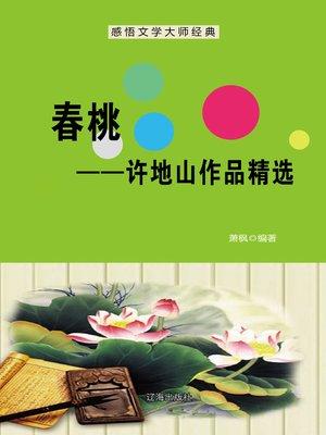 cover image of 春桃——许地山作品精选 (Chuntao--Selected Works of Xu Dishan)