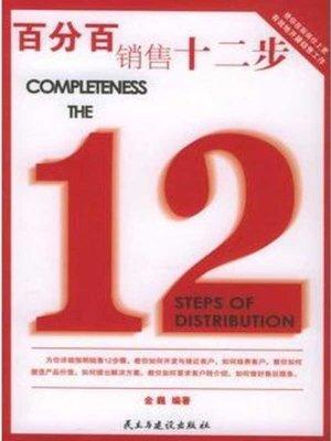cover image of 百分百销售十二步  (TwelveStepsfor100%Sales))