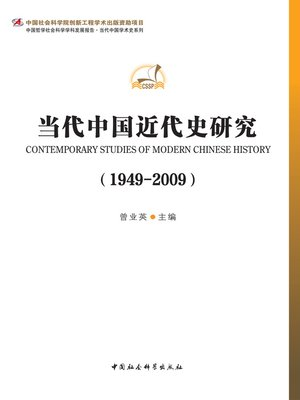 cover image of 当代中国近代史研究(1949—2009) (Studies of Modern Chinese history 1949-2009)