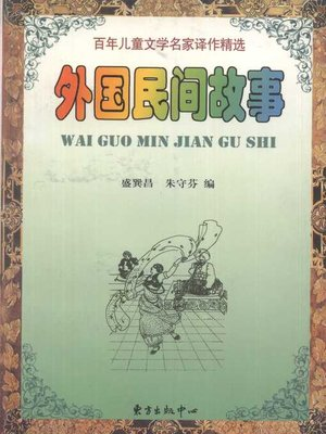 cover image of 外国民间故事 (Foreign Folk Stories)