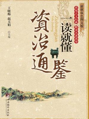 cover image of 《资治通鉴》一读就懂 (Understand While Reading: Zizhi Tongjian)