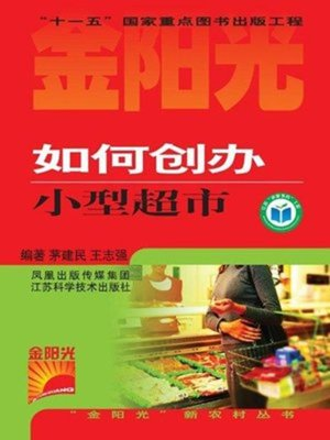cover image of 如何创办小型超市 (How to Establish A Small Supermarket)