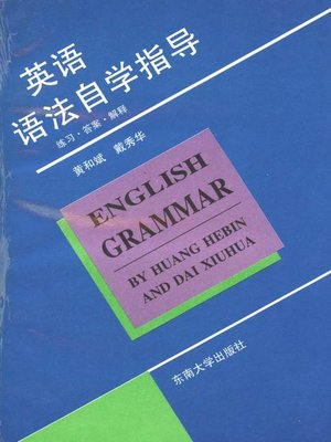 cover image of 英语语法自学指导:练习、答案、解释 (Self-study Guidance on Learning English Grammar: Practice, Answer and Explanation)