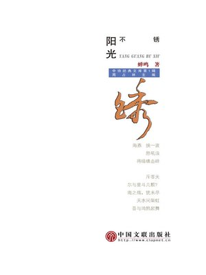 cover image of 中诗经典文库第1辑:阳光不锈(共10册)