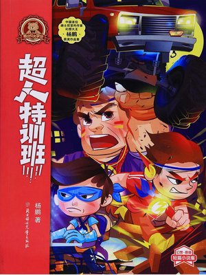 cover image of 熊贝贝文学馆