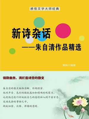 cover image of 新诗杂话 (Random Thoughts on New Poetry)