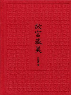 cover image of 故宫藏美 (插图典藏本) (The Imperial Palace Museum Masterpieces Illustrated Platinum Collector's Edition)