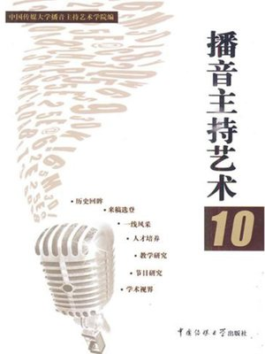 cover image of 播音主持艺术10( Broadcasting and Hosting Art 10)