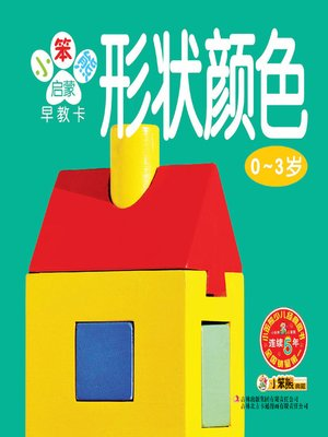 cover image of 形状颜色(Shapes and Colors)