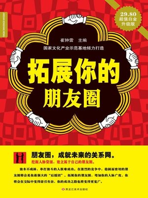 cover image of 拓展朋友圈  (Expand the Circle of Friends)