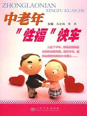 "cover image of 中老年""性福""快车"