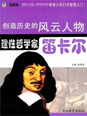 cover image of 哲学宗师(Master of Philosophy-Descartes )