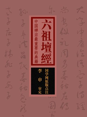 cover image of 六祖坛经(Platform Sutra)