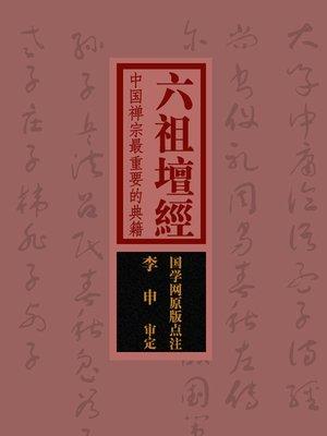 cover image of 六祖坛经(Platform Sutra)