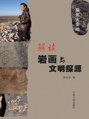 cover image of 解读岩画与文明探源 (Understand Cliff Painting and Origin of Civilization)