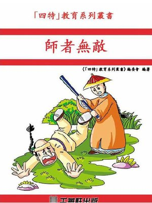 cover image of 師者無敵