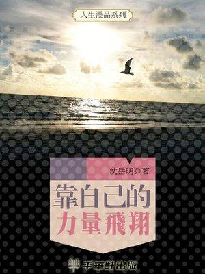 cover image of 靠自己的力量飛翔