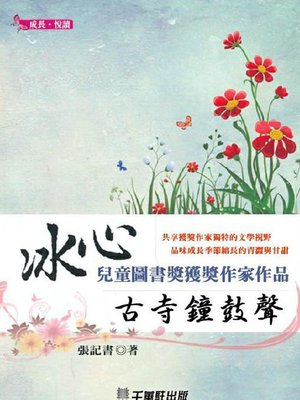 cover image of 古寺鐘鼓聲