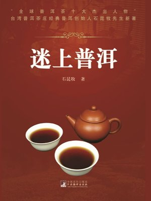cover image of 迷上普洱 (Being Hooked on Pu'er Tea)