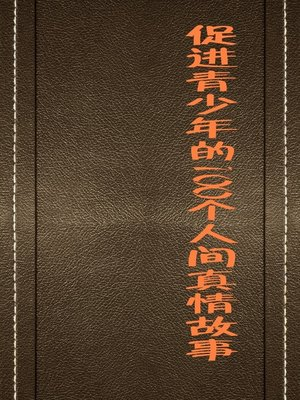 cover image of 促进青少年的100个人间真情故事 (100 Stories of Folk True Emotion That Promote Juvenile)