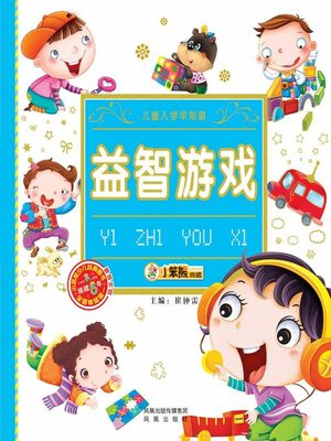 cover image of 益智游戏(Puzzle Games)