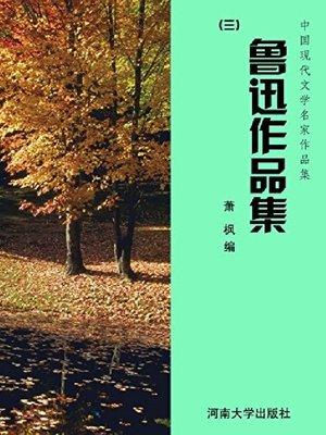 cover image of 鲁迅作品集(3)
