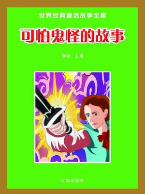 cover image of 世界经典童话故事全集(Collected World Classic Fairy Tales)