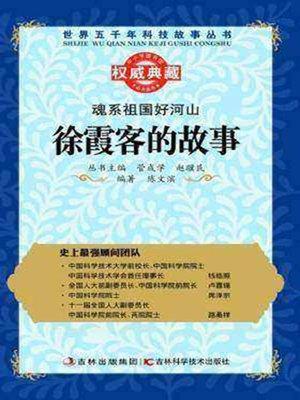 cover image of 魂系祖国好河山
