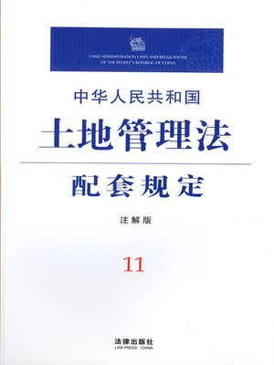 cover image of 中华人民共和国土地管理法配套规定:注解版 (Supporting Regulations of Land Administration Law of the People's Republic of China: Interpretation Version)