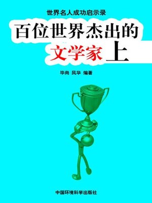 cover image of 世界名人成功启示录——百位世界杰出的文学家上 (Apocalypse of the Success of the World's Celebrities-The World's 100 Outstanding Litterateurs I)