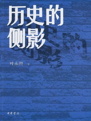 cover image of 历史的侧影 (Profile of History )