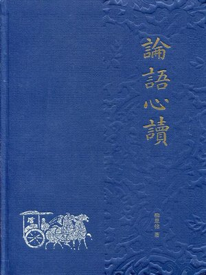 cover image of 论语心读 (Interpretation of the Analects)