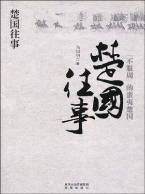 cover image of 楚国往事(The Past of Chu State)