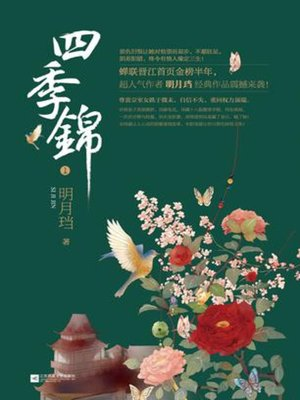 Image result for 四季锦