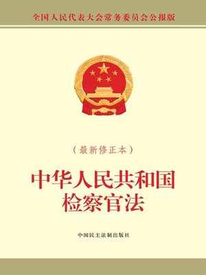 cover image of 中华人民共和国检察官法(最新修正本)