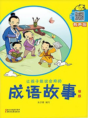 cover image of 让孩子能说会用的成语故事·银版(Idiom Stories for Children to Use·Silver Edition)