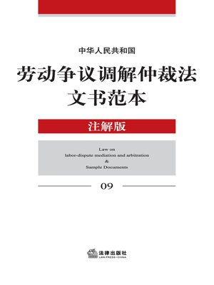 cover image of 中华人民共和国劳动争议调解仲裁法文书范本:注解版 (Law on Labor-dispute Mediation and Arbitration & Sample Documents: Annotated Edition)