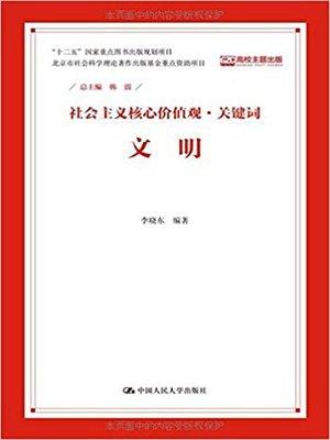 cover image of 文明(社会主义核心价值观·关键词) (Civilization (Core Socialist Values ·Keywords)