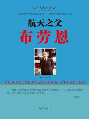 cover image of 航天之父布劳恩