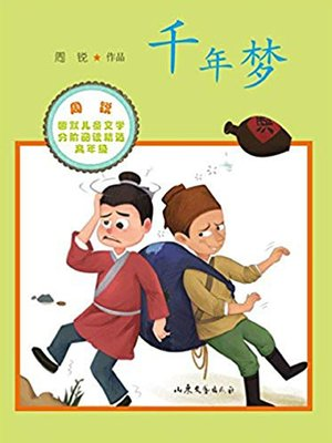 cover image of 千年梦