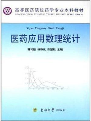 cover image of 医药应用数理统计 (Applied Mathematical Statistics on Medicine)