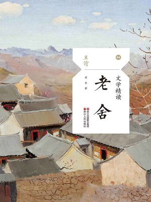 cover image of 文学精读·老舍