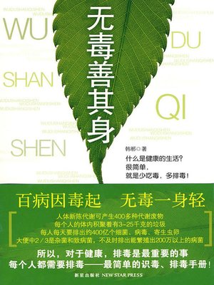 cover image of 无毒善其身 (Keeping a Healthy Body without Toxin)