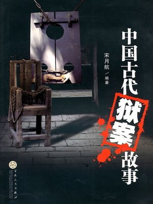 cover image of 中国古代狱案故事(Stories about Cases in Ancient China)
