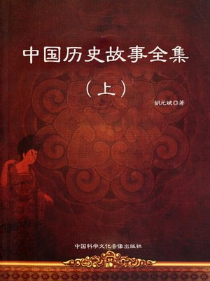 cover image of 中国历史故事全集(上)(Collected Stories in Chinese History Vol. 1)