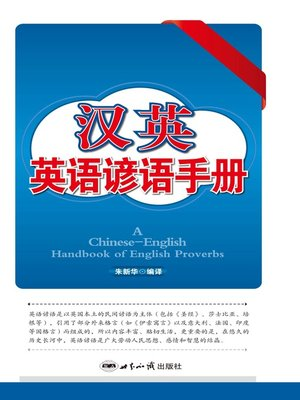 cover image of 汉英英语谚语手册 (English Proverbs of Chinese-English Edition)