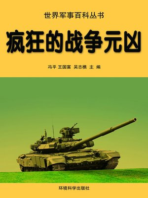 cover image of 世界军事百科丛书(Series of World Military Encyclopedia)