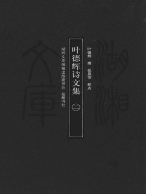 cover image of 叶德辉诗文集 二
