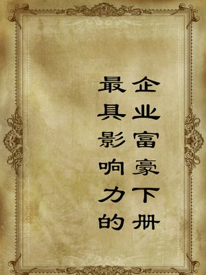 cover image of 最具影响力的企业富豪下册 (The Most Influential Enterprise Rich Person Volume II)