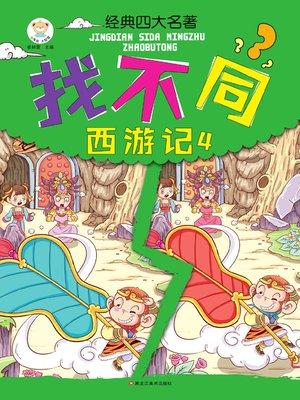 cover image of 经典四大名著找不同.西游记.4